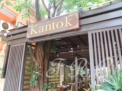 Kantok レストラン
