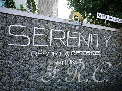 セレニティ リゾート & レジデンス プーケット (Serenity Resort & Residences Phuket)