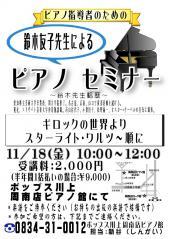 ピアノセミナー20111118