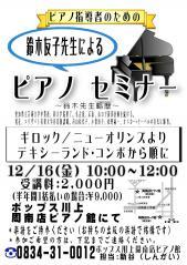 20111216セミナー