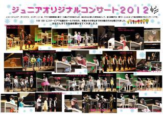 JOC2012イベントレポート