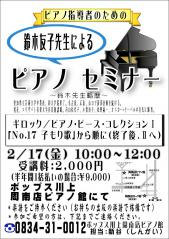ピアノセミナー201202