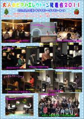 2011大人のPE発表会新