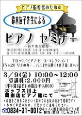 20120309ピアノセミナー