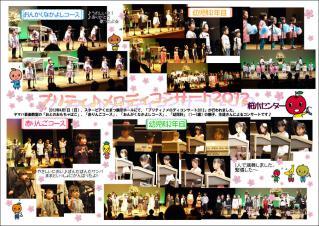 プリメロ2012レポート桜木