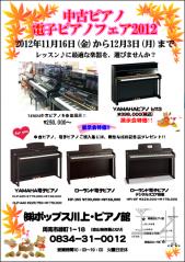 秋の中古ピアノ2012