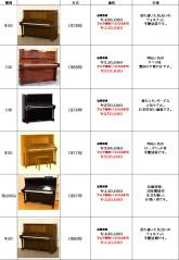 中古ピアノ一覧