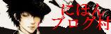 にほんブログ村 アニメブログ アニメ壁紙へ