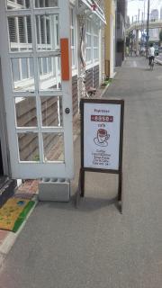 イーズカフェ