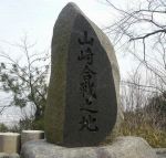 山崎の戦い激戦の碑