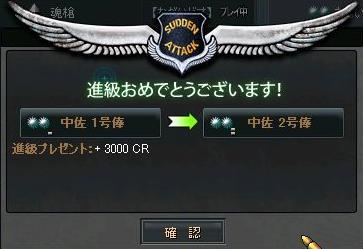 少佐2号棒!