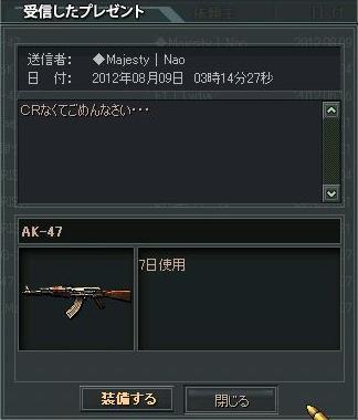 なおくんからAK7日