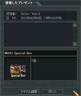 りゅうちゃんからM4BOX