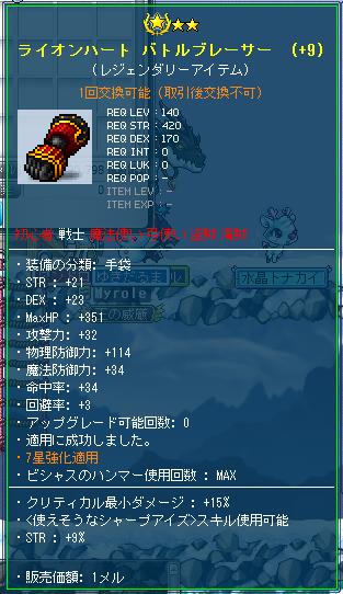 ライオンハートバトルブレーサー