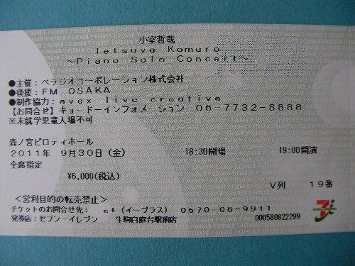 小室哲哉チケット