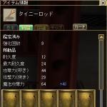 武器9回精錬
