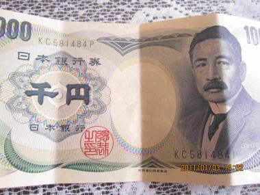 旧1000円もあるよ