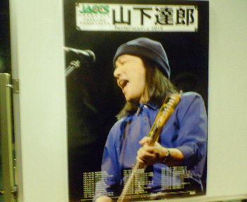 達郎コンサート