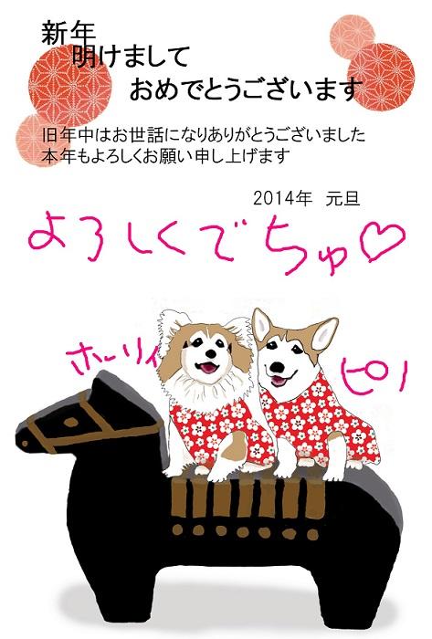 ピノホリ年賀状 - コピー (2)