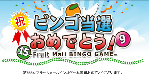 fruitmail2_121313.png