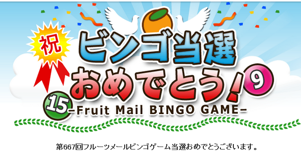 fruitmail2_131228.png