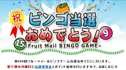 fruitmail4_131228.png