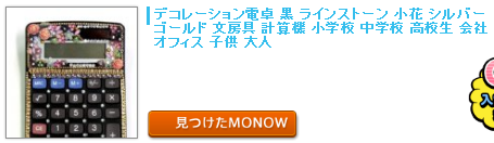 monow3_131227.png
