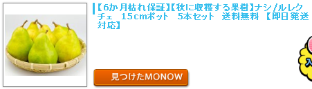 monow3_131228.png