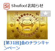 shufoo_131216.png