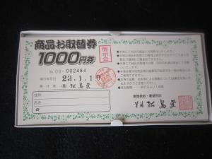 110106初売り3