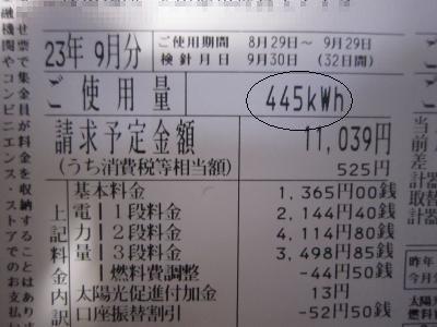 111002節電1