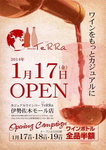 terra_open.jpg
