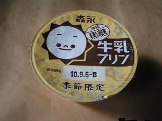 沖縄黒糖牛乳プリン