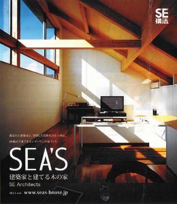 seas_s.jpg
