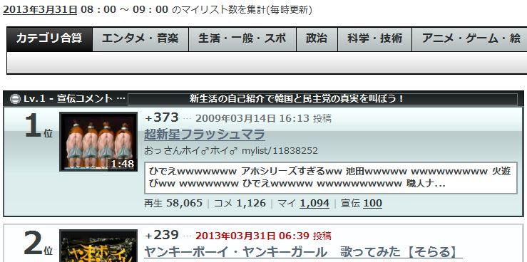 201303312216.jpg