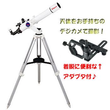 ビクセン望遠鏡