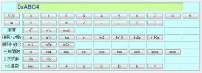 関数電卓2