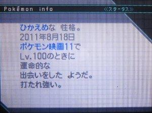 配達員ゼクロム1