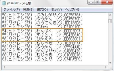 色違いyasei2