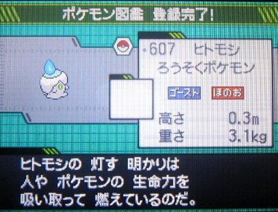 色ヒトモシ2