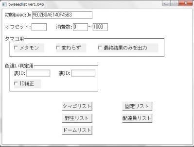 bwseedlist.jpg