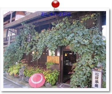 奈良井宿9