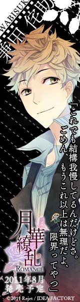 wabisuke_160_600.jpg