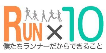 Run×10
