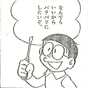 分解ドライバ~!