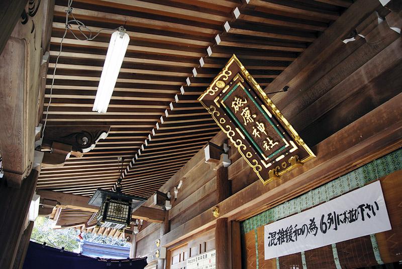 砥鹿神社:里宮(初詣)