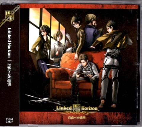 「自由への進撃」CDジャケット Linked Horizon