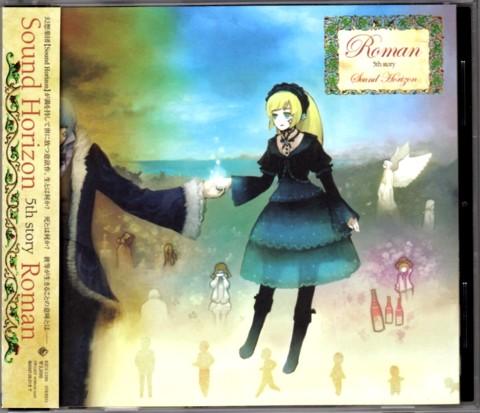 「Roman」CDジャケット Sound Horizon