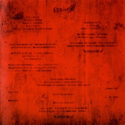 「自由の翼」歌詞カード