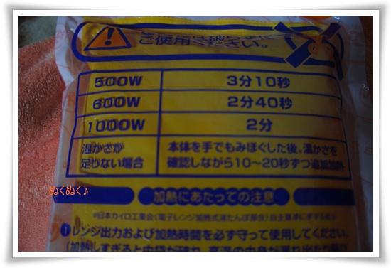 ぬくぬく♪DSC06776